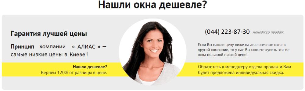 Нашли дешевле Киев