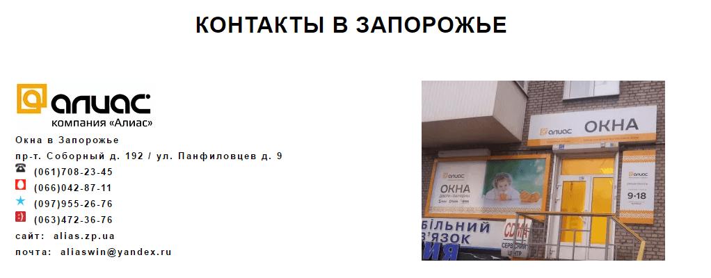 kontakty-zaporozhe